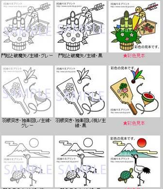 ぬりえ/無料/お正月1/冬の季節・行事/大人の塗り絵