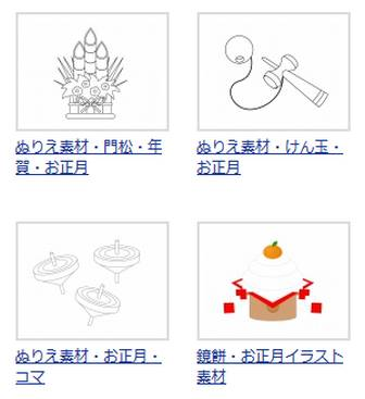 <h3>お正月   無料のイラスト・かわいいテンプレート   素材ライブラリー</h3>