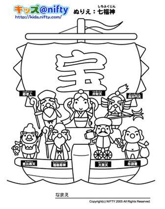 七福神:宝船:正月:ぬりえ:塗り絵:わくわくBOX:キッズ@nifty