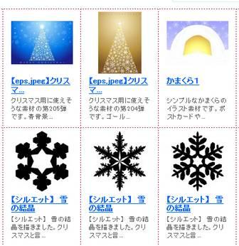 イラスト無料 「雪の結晶」のイラスト素材