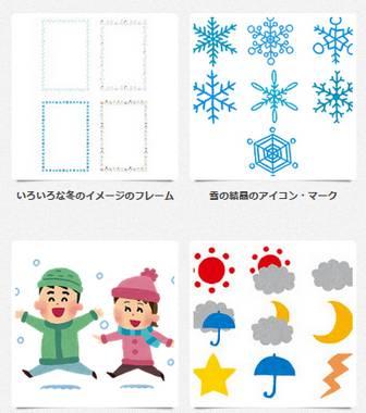 雪の検索結果: 無料イラスト かわいいフリー素材集