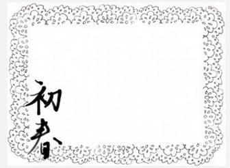 フリー素材:新年のフレーム;和風の初春の手書き文字とガーリーなシンプルなレースのモノトーンの飾り枠;640×480pix | 大人可愛い無料素材,イラスト制作 tigpig