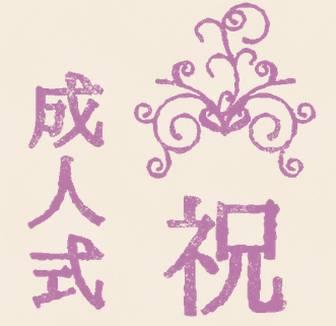 祝成人式・花飾り(成人式)|かわいいスタンプ・判子・イラストのフリー素材集 【無料】