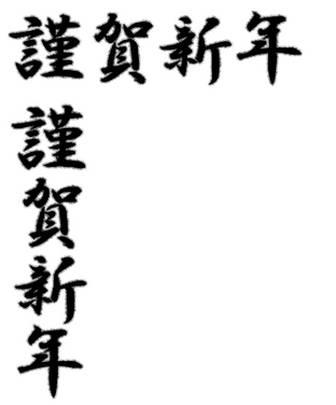 筆文字-謹賀新年 画像フリー素材 無料素材倶楽部