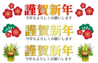 お正月-謹賀新年-文字画像 画像フリー素材|無料素材倶楽部