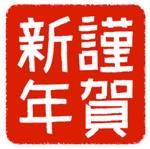 文字・ロゴ(賀詞)フリー素材 ...