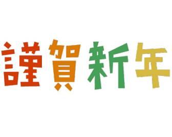 謹賀新年のデザイン文字イラスト   イラストK <無料> [1月][お正月][年賀状][年賀状-2015年<無料>][文字]