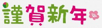 謹賀新年「イラスト文字」: 無料イラスト かわいいフリー素材集