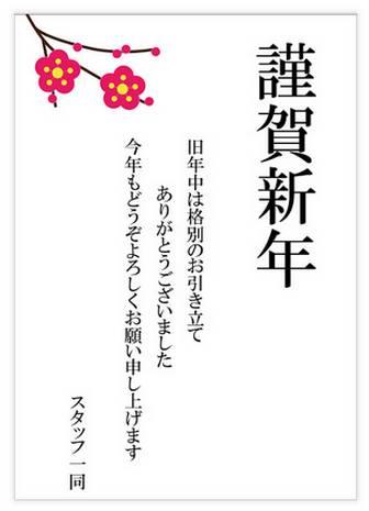 【48無料ポップサインシール】謹賀新年店頭ポップ A4A3 | ポップBOX 店舗POPデザインPDF無料ダウンロードサイト