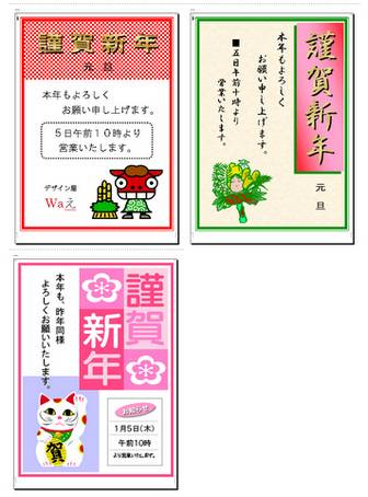 POP広告フリー素材-新年あいさつポスター-