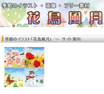 春のイラスト1/無料のフリー素材集【花鳥風月】