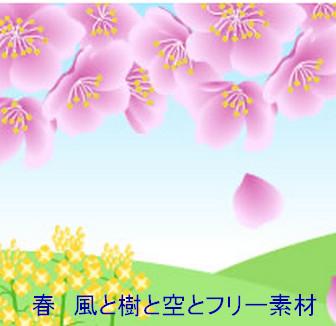 春のイラスト 風と樹と空とフリー素材・季節のHP無料素材