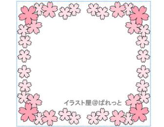 » 桜の花のフレーム/モノクロ枠版とカラー縁取り枠版/会報に使えるフリー素材 | 可愛い無料イラストのフリー素材集