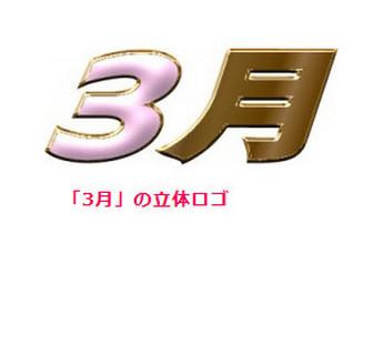 DDBANK春・5月3月4月ろご