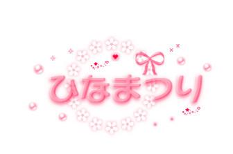 赤ずきんちゃんの散・歩・道春 ひな祭りろご