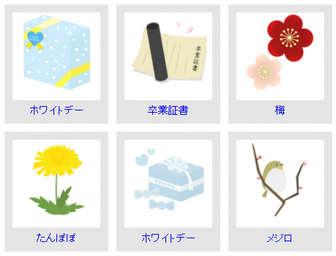 TADA ira[タダイラ]全てのイラストを無料(タダ)で提供:季節のイラスト>3月のイラスト