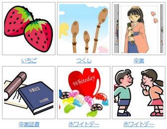 春のイラスト - 日本郵便