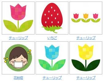 「春」の3月イラスト一覧 - 無料イラスト愛