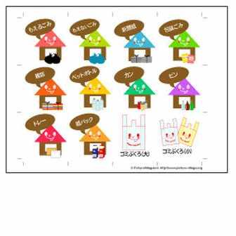 「ゴミ分別用シール」の無料ダウンロード:Picture Village > プリント素材 > シール