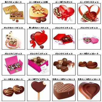 バレンタインのイラスト/無料のフリー素材集【花鳥風月】