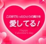 愛してるの文字入りバレンタインロゴ