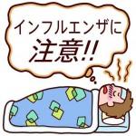 インフルエンザに注意のイラスト
