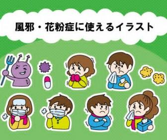 風邪・花粉症のイラスト素材(10種)