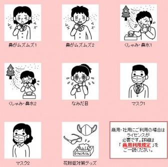 花粉症1/春のイラスト