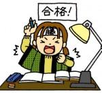 「受験勉強する女子」