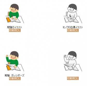 勉強・学習・教育・学校のイラスト 男の子