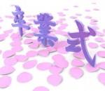 卒業式の文字と桜