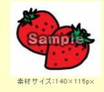 イラストバンクの苺