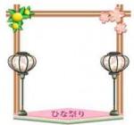 ひな祭り/ぼんぼりと桜橘の枠イラスト