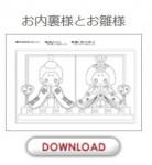 ひな祭り一式塗り絵の作り方&取り付け紙(PDF形式)