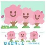 かわいい桜並木フリー素材
