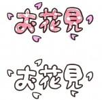 お花見の文字ロゴ