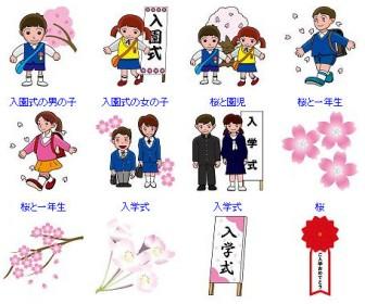 新1年生や桜、入学式、お祝いの花束、ランドセル