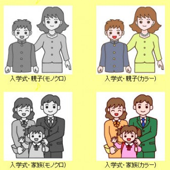 家族で入学式のイラスト