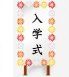 入学式のきれいな看板イラスト