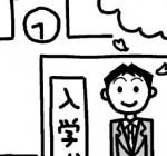 入学式 イラスト 白黒