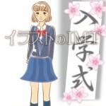 入学式の新女子高生のイラスト