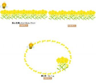 ミツバチと菜の花 フレーム枠とライン