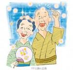 ホタル祭り 鑑賞イラスト