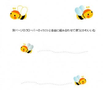 蜜蜂(みつばち)イラスト-無料イラスト/フリー素材2