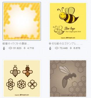 蜜蜂のフリーイラスト