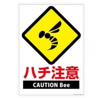 【ピクトグラム647無料PDFサイト】ハチ注意看板CAUTION Bee A4A3 | ピクトグラムBOX 看板ピクトグラムPDF無料ダウンロードサイト