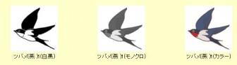 鳥1(ヒヨコ、ツバメ、オカメインコ)/動物/かわいい無料イラスト素材