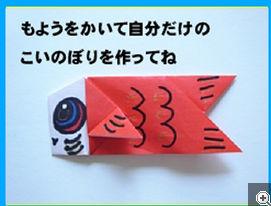 こいのぼり ( その他趣味 ) - Oriya小町の折り紙ブログ~ - Yahoo!ブログ