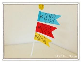 折り紙で鯉のぼりを簡単に!親子でいっしょに手作り♪   ほっとニュース