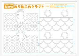 ぬり絵工作クラフト(ひな人形・鯉のぼり)   A3サイズ対応コンテンツ   無料ダウンロード   プリビオ・オープンテラス   ブラザー